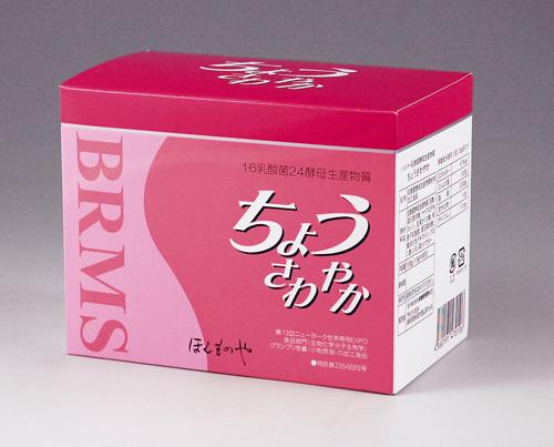 【クーポン獲得】【4980円以上送料無料】ちょうさわやかBRMS(90包入り)