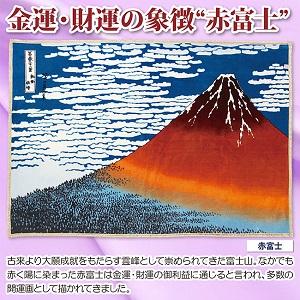【クーポン獲得】【4980円以上送料無料】開運毛布 赤富士 3個セット