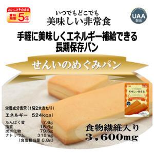 【クーポン獲得】【4980円以上送料無料】美味しい防災食せんいのめぐみパン50袋セット 3個セット