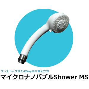 【クーポン獲得】マイクロナノバブルシャワーヘッドShowerMS