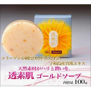 【クーポン獲得】【4980円以上送料無料】透素肌ゴールドソープ 5個セット