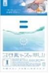 【クーポン獲得】【4980円以上送料無料】ヨウ素でスッキリ 洗濯用 約90回分 48個セット