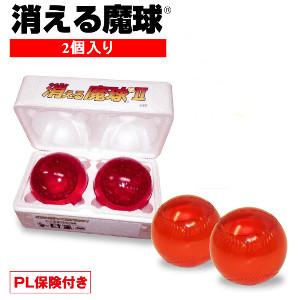 【クーポン獲得】【4980円以上送料無料】消える魔球 2個セット 2個セット