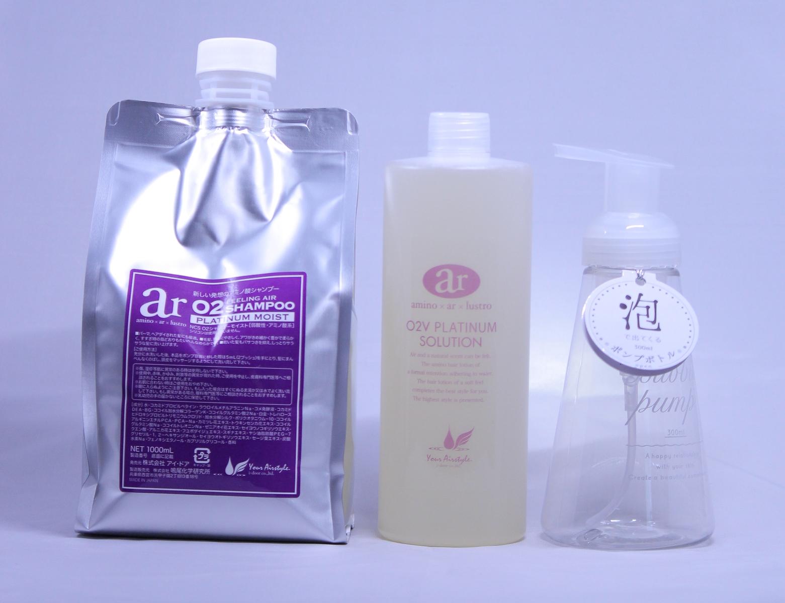 [i-door] ar O2シャンプー プラチナモイスト1000ml&O2Vソリューション500ml[液体トリートメント][カラーの色が長持ち][髪質改善型タイプ][今ならポイント20倍][今ならムースポンプ付]