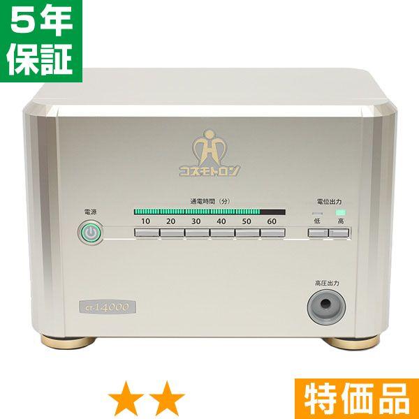 コスモトロン CT-14000 ★★ 特価品 5年保証