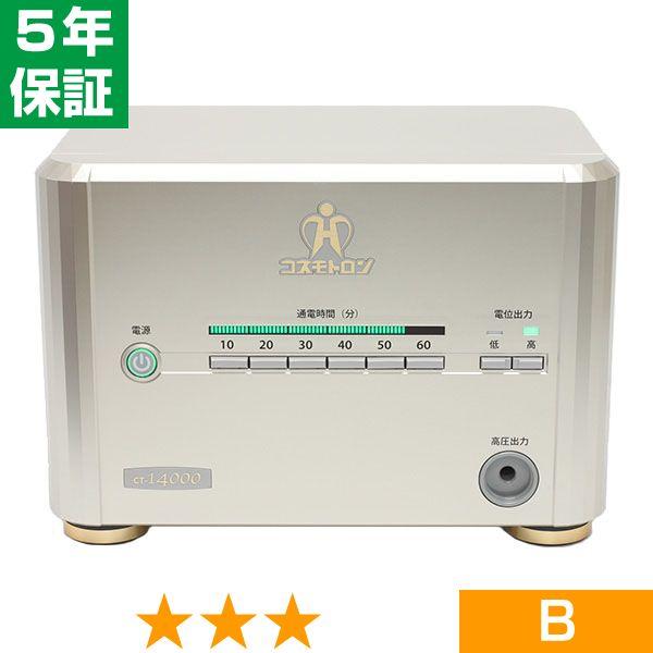 コスモトロン CT-14000 ★★★ 程度B 5年保証