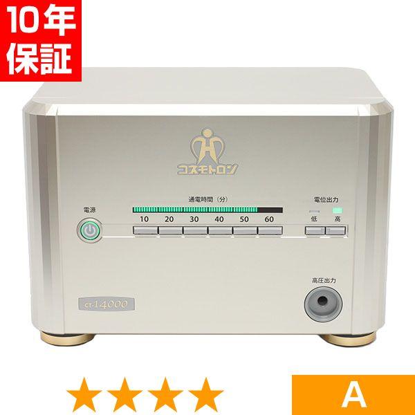 コスモトロン CT-14000 ★★★★ 程度A 10年保証