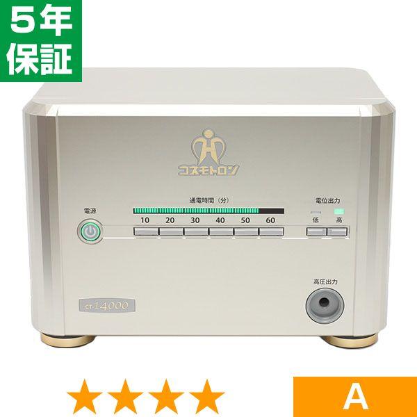 コスモトロン CT-14000 ★★★★ 程度A 5年保証