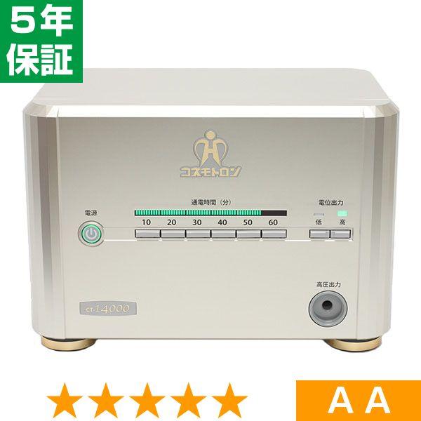 無条件返品・交換は当社だけ コスモトロン CT-14000 程度AA 5年保証