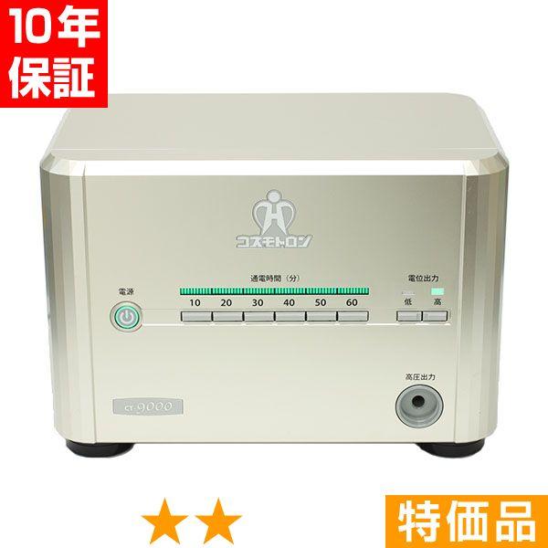 無条件返品・交換は当社だけ コスモトロン CT-9000 特価品 10年保証