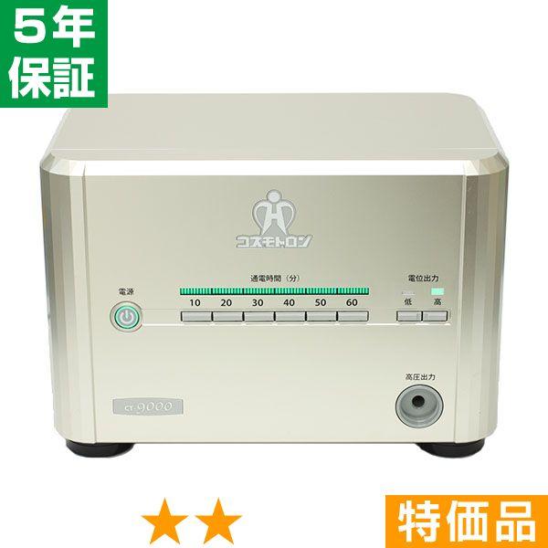 無条件返品・交換は当社だけ コスモトロン CT-9000 特価品 5年保証
