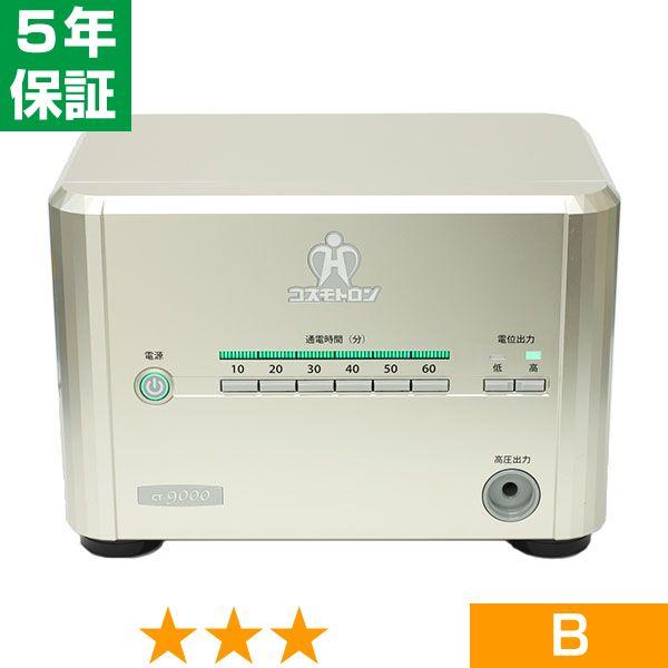 無条件返品・交換は当社だけ コスモトロン CT-9000 程度B 5年保証