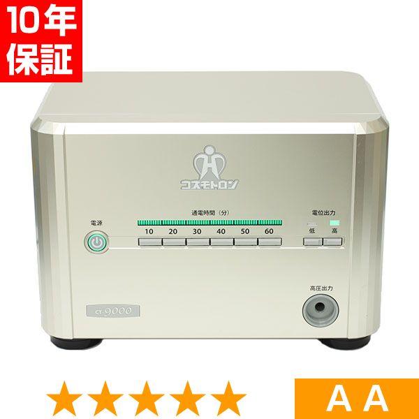 無条件返品・交換は当社だけ コスモトロン CT-9000 程度AA 10年保証