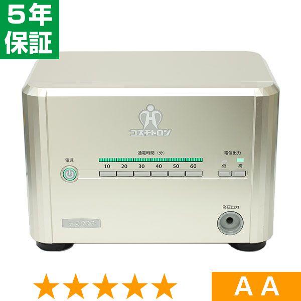 無条件返品・交換は当社だけ コスモトロン CT-9000 程度AA 5年保証