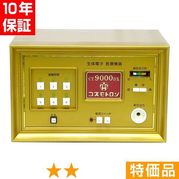 無条件返品・交換は当社だけ コスモトロン CT-9000DX 特価品 10年保証