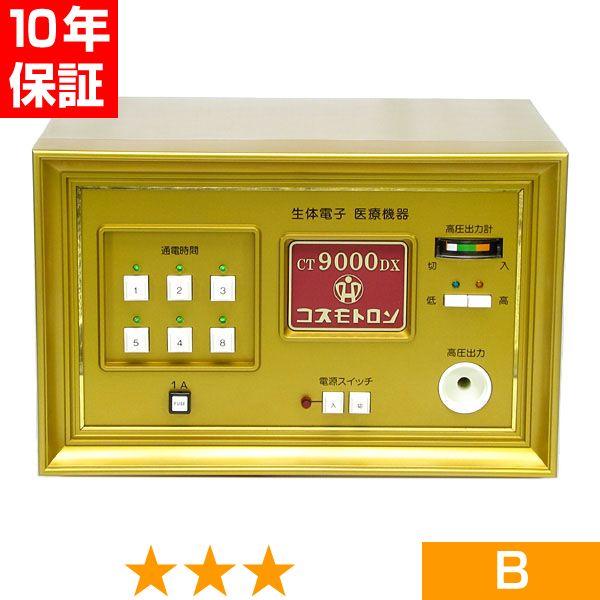 コスモトロン CT-9000DX ★★★ 程度B 8年保証