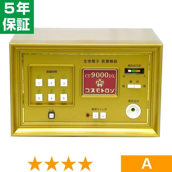 コスモトロン CT-9000DX ★★★★ 程度A 5年保証
