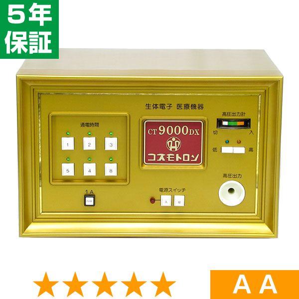 コスモトロン CT-9000DX ★★★★★ 程度AA 5年保証