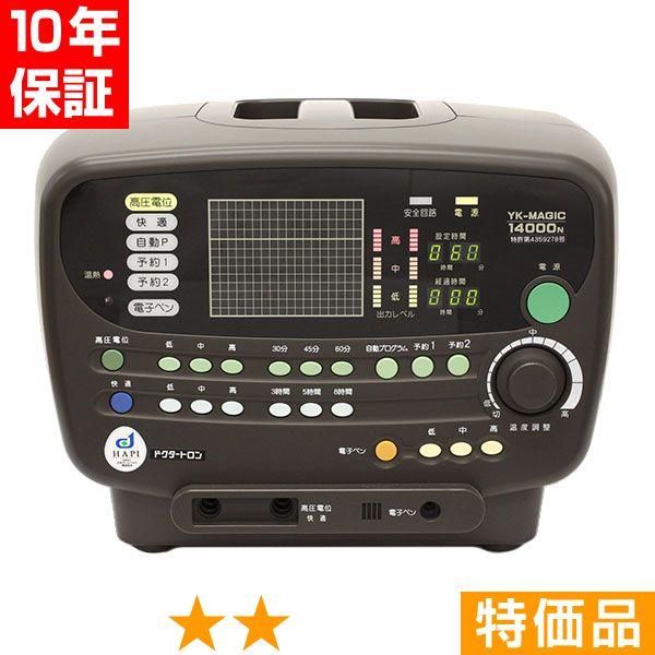 ドクタートロン YK-マジック14000N ★★ 特価品 8年保証