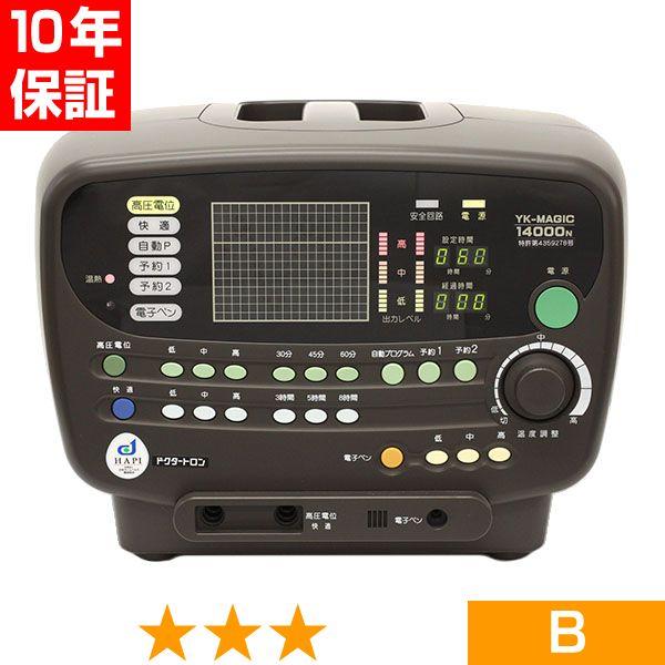 ドクタートロン YK-マジック14000N ★★★ 程度B 8年保証