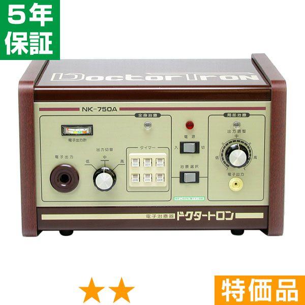 ドクタートロン NK-750A ★★ 特価品 5年保証