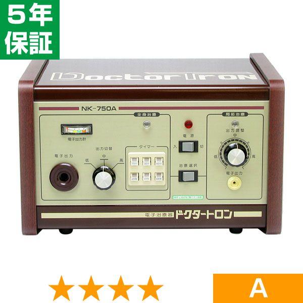 ドクタートロン NK-750A ★★★★ 程度A 5年保証