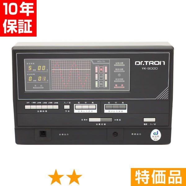 ドクタートロン YK-9000 (黒) ★★ 特価品 8年保証
