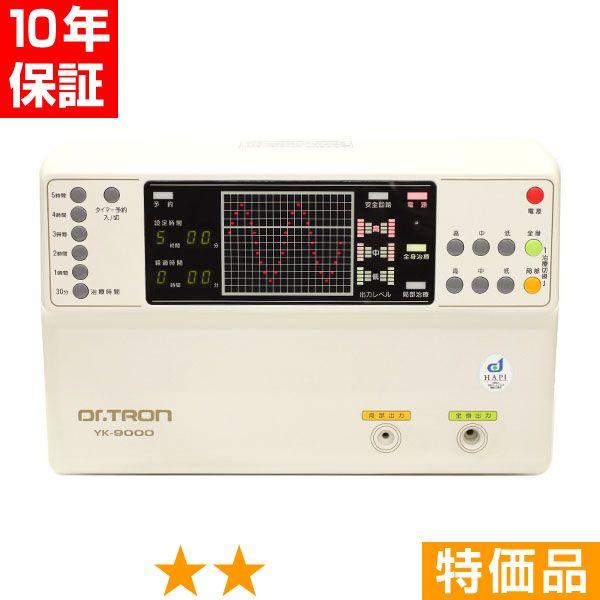 無条件返品・交換は当社だけ ドクタートロン YK-9000 (白) 特価品 10年保証