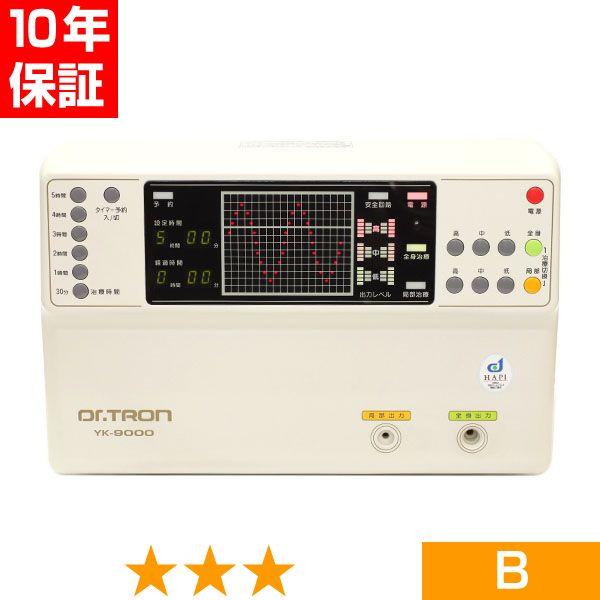 ドクタートロン YK-9000 (白) ★★★ 程度B 8年保証