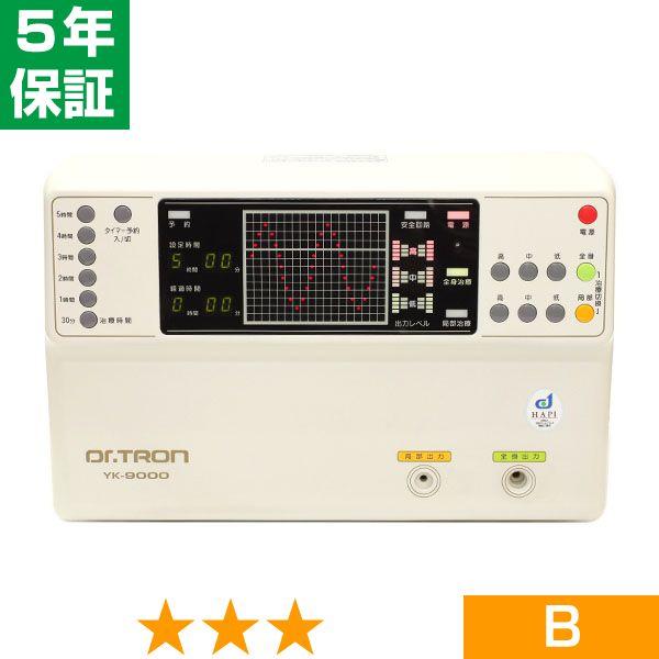 ドクタートロン YK-9000 (白) ★★★ 程度B 5年保証