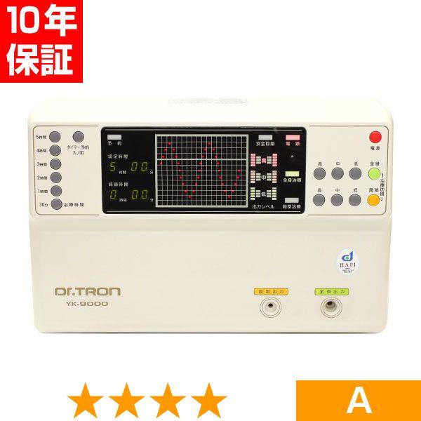 ドクタートロン YK-9000 (白) ★★★★ 程度A 8年保証