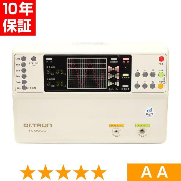 ドクタートロン YK-9000 (白) ★★★★★ 程度AA 8年保証