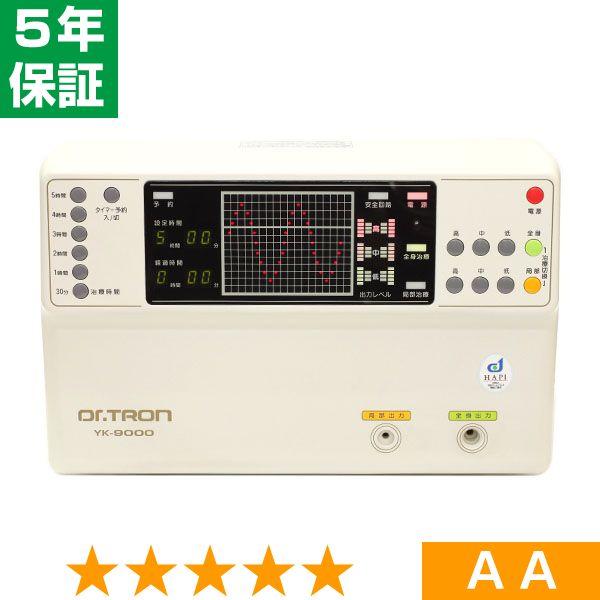 ドクタートロン YK-9000 (白) ★★★★★ 程度AA 5年保証