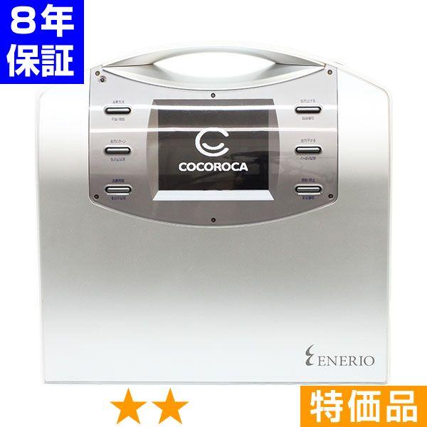 エネリオ ★★ 特価品 8年保証