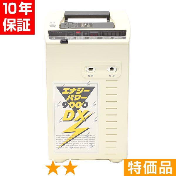 無条件返品・交換は当社だけ エナジーパワー 9000DX 特価品 9000DX 特価品 エナジーパワー 10年保証, 八木株式会社:123e1005 --- diadrasis.net