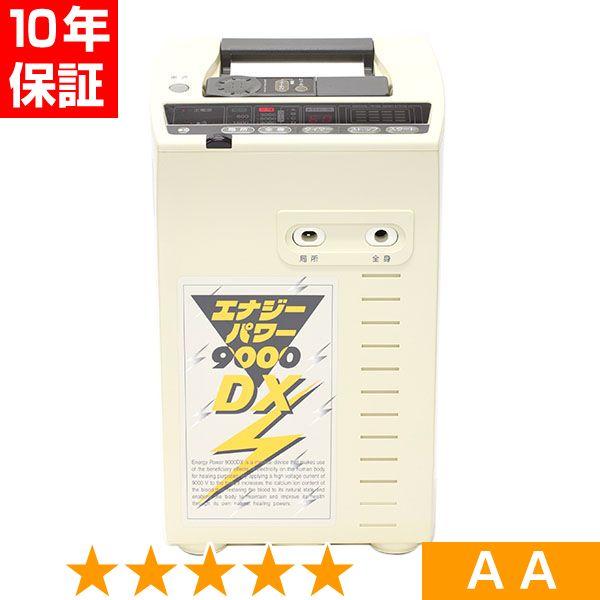 エナジーパワー 9000DX ★★★★★ 程度AA 8年保証