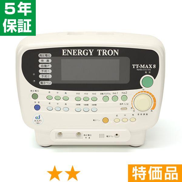 無条件返品・交換は当社だけ エナジートロン TT-MAX8 (白) 特価品 5年保証