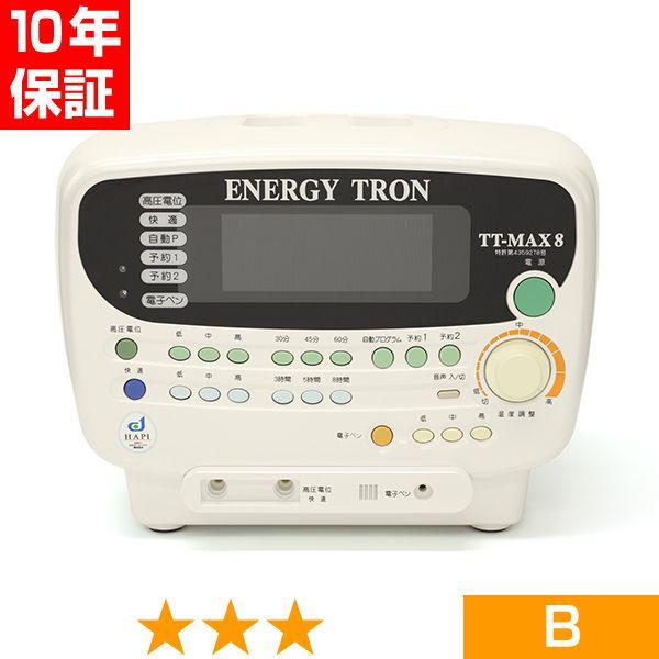 無条件返品・交換は当社だけ エナジートロン TT-MAX8 (白) 程度B 10年保証