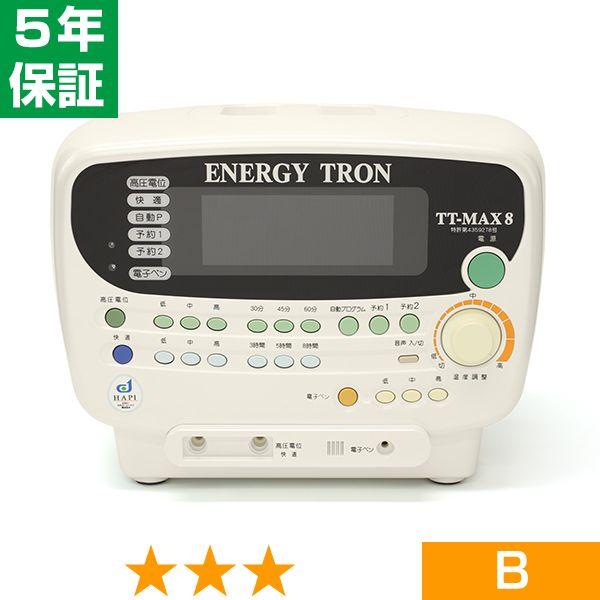 無条件返品・交換は当社だけ エナジートロン TT-MAX8 (白) 程度B 5年保証