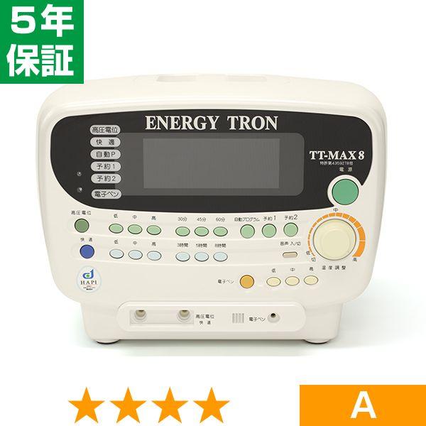 無条件返品・交換は当社だけ エナジートロン TT-MAX8 (白) 程度A 5年保証