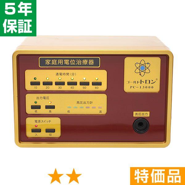 無条件返品・交換は当社だけ ゴールドトロン PC-13000 特価品 5年保証