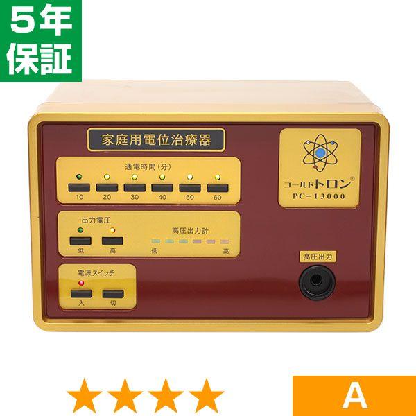 ゴールドトロン PC-13000 ★★★★ 程度A 5年保証