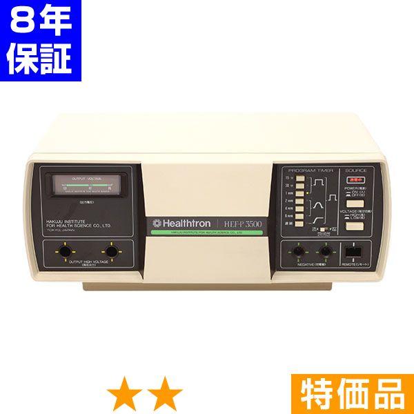無条件返品・交換は当社だけ ヘルストロン HEF-P3500 特価品 8年保証