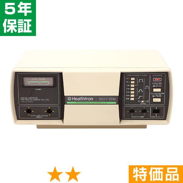 ヘルストロン HEF-P3500 ★★ 特価品 5年保証
