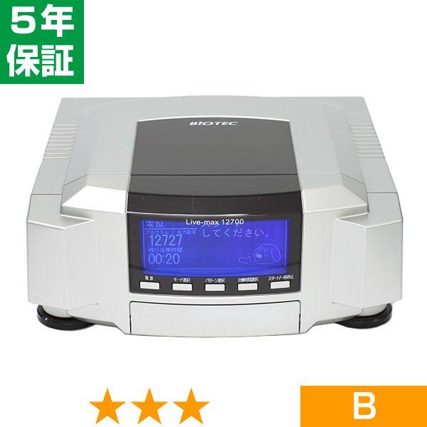 リブマックス 12700(バイオテック製) ★★★ 程度B 5年保証