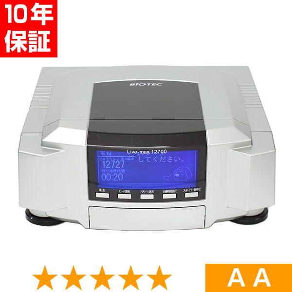 リブマックス 12700(バイオテック製) ★★★★★ 程度AA 8年保証