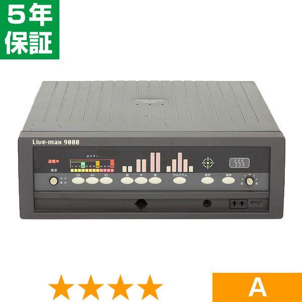 リブマックス 9000 ★★★★ 程度A 5年保証