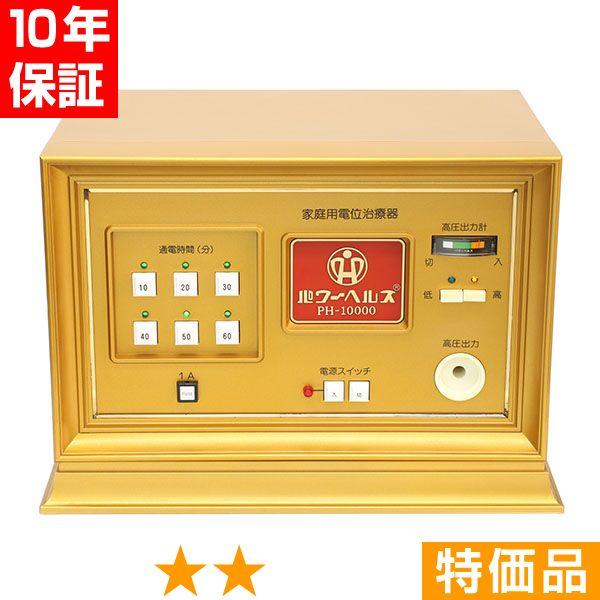 無条件返品・交換は当社だけ パワーヘルス PH-10000 特価品 10年保証
