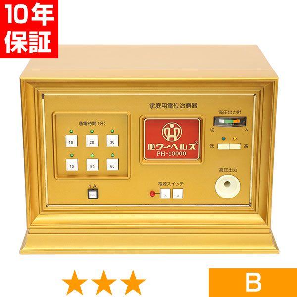 パワーヘルス PH-10000 ★★★ 程度B 10年保証