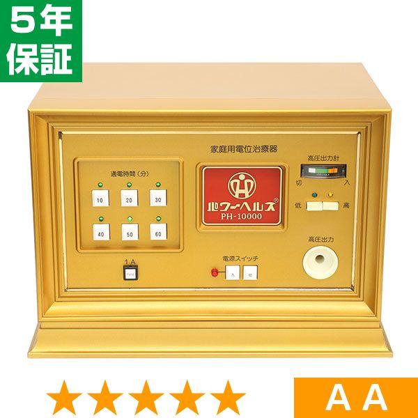 パワーヘルス PH-10000 ★★★★★ 程度AA 5年保証